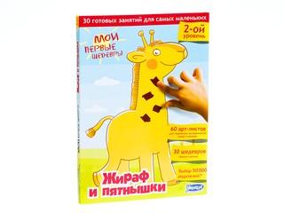 """Мои первые шедевры """"Жираф и пятнышки"""". Вид 1"""
