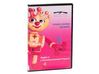 DVD Уроки лепки для детей 1часть. Вид 1