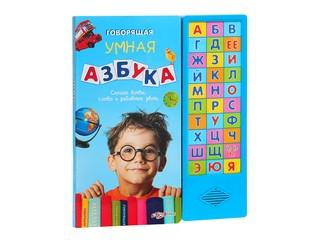 Говорящая умная азбука