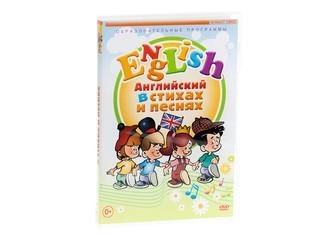 DVD Английский в стихах и песнях. Вид 1