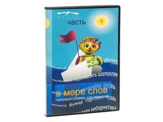 DVD В море слов 1 часть. Вид 1