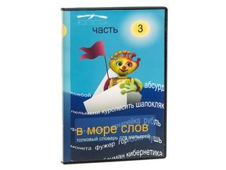 DVD В море слов 3 часть