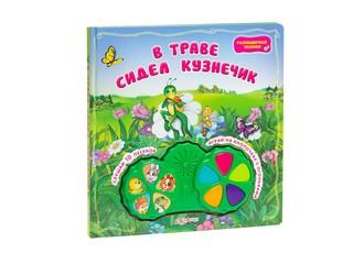 """Разноцветные песенки """"В траве сидел кузнечик"""". Вид 1"""