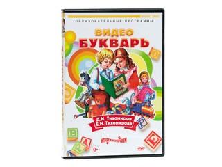 DVD Видео букварь. Вид 1