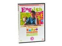 DVD ENGLISH Видео учебник для младших школьников 3
