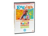 DVD ENGLISH Видео учебник для младших школьников 4