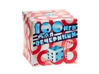 100 игр для вечеринки