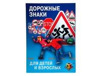 Дорожные знаки для детей и взрослых. Вид 1