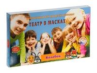 "Театр в масках ""Колобок"". Вид 1"