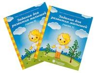 Тетрадь для рисования Задания для развития малышей 1 часть