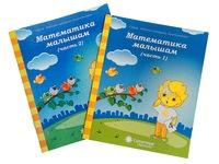 Тетрадь для рисования Математика малышам 2 часть. Вид 1