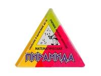 Математическая пирамида. Вид 1
