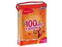 100 игр в дорогу оранжевый