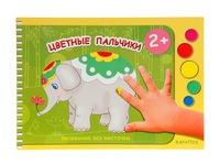 Рисование без кисточки Цветные пальчики