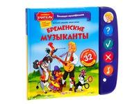 Бременские музыканты коллекция мульт