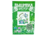 Вышивка бисером. Набор №6 Бабочка и цветы