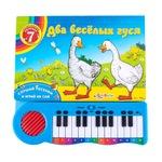 Музыкальная книжка Азбукварик Два веселых гуся
