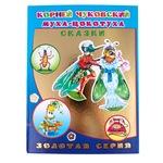 Детская книжка Леда Золотая серия Муха-цокотуха