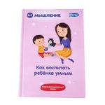 Книга Умница Мышление Как воспитать ребенка умным
