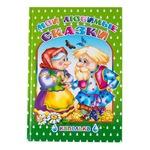 Книжка Леда Капелька Мои любимые сказки