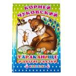 Книжка Леда Капелька Корней Чуковский. Тараканище и другие сказки