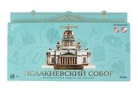 Сборная модель Умная бумага Исаакиевский собор
