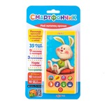 Музыкальная игрушка Азбукварик Смартфончик Мой питомец кролик