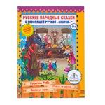 Книга для говорящей ручки Знаток Знаток Русские народные сказки 5