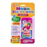 Музыкальная игрушка Азбукварик Мини-смартфончик Супердиско