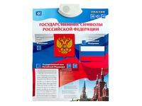 Плакат государственные символы РФ. Вид 3