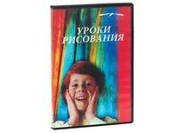 DVD Уроки рисования . Вид 1