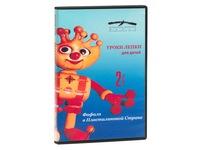 DVD Уроки лепки для детей 2часть