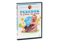 DVD Ребенок и уход за ним