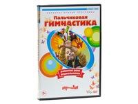DVD Пальчиковая гимнастика