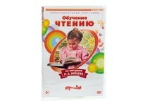 DVD Обучение чтению