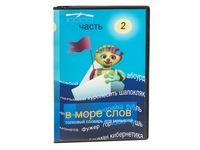 DVD В море слов 2 часть