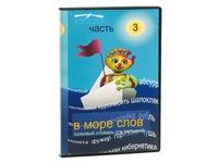 DVD В море слов 3 часть. Вид 1