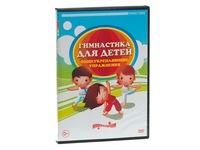 DVD Гимнастика для детей общеукрепляющая