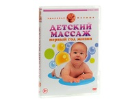 DVD Детский массаж