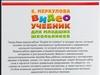 DVD ENGLISH Видео учебник для младших школьников 4. Вид 2