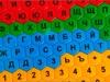 Мозаика Азбука/Арифметика 95 шт.. Вид 3