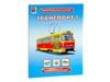 """Демонстрационный материал """"Транспорт 1"""". Вид 1"""