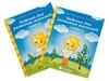 Тетрадь для рисования Задания для развития малышей 1 часть. Вид 1