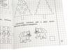 Тетрадь для рисования Математика малышам 1 часть. Вид 3