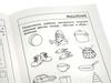 Тетрадь для рисования Тесты 5л 1 часть. Вид 2