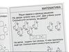 Тетрадь для рисования Тесты 7л 1 часть. Вид 2