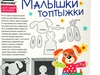 Аппликация для малышей №6 Песик Веселый хвостик. Вид 2