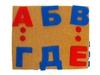 Оксва набор букв. Вид 2