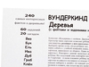 """Набор обучающих карточек """"Деревья"""". Вид 4"""