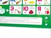 Звуковой плакат Знаток Говорящая азбука. Вид 3